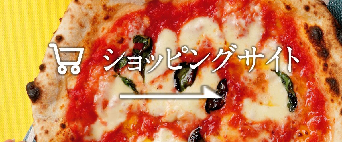 岐阜のイタリア料理店 SPADA ショッピングサイト